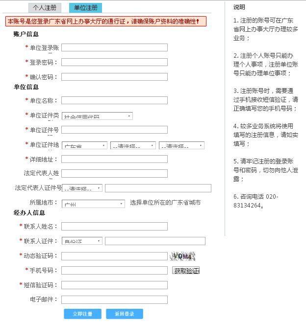 广州计划生育服务证申请预约网址及操作指南