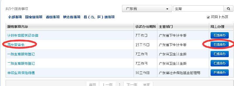 广州再生育审批申请预约网址及操作指南