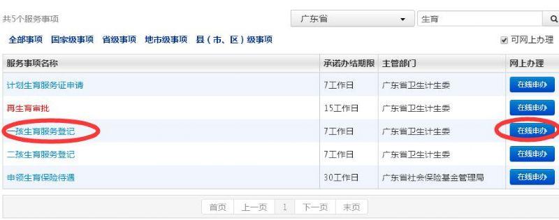 广州一孩生育服务登记申请预约网址及操作指南