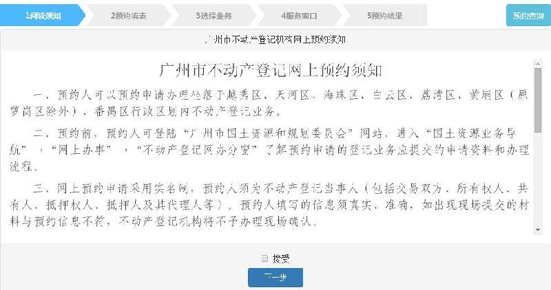 广州不动产登记机构网上预约网址及操作指南