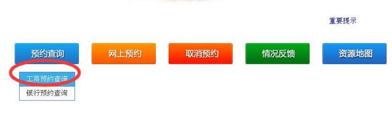 广州个体工商户名称预先核准预约记录查询