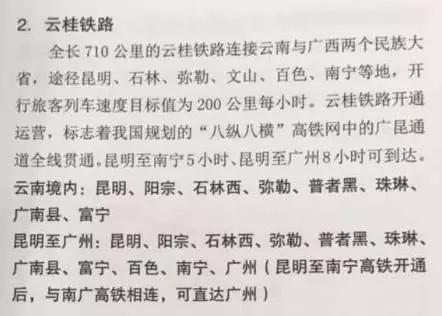 快讯!广州到昆明高铁票价439元 深圳到昆明554元