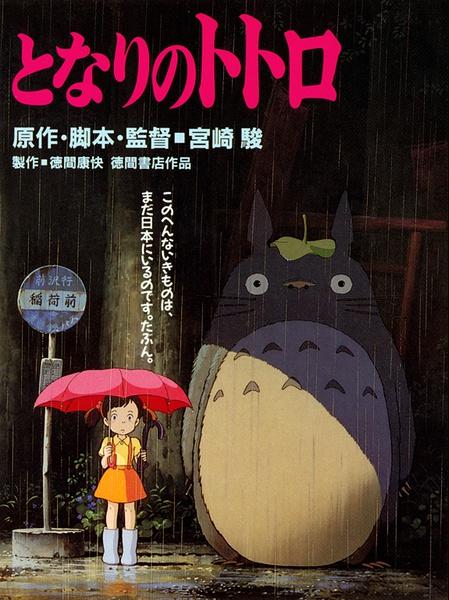 吉卜力工作室动画电影大全(含宫崎骏全部长篇)