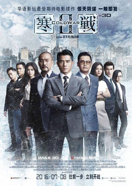 2016香港警匪片盘点 最新港产警匪电影