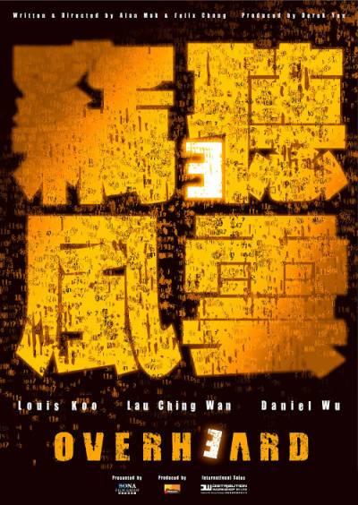 2014最新上映香港警匪片有哪些?
