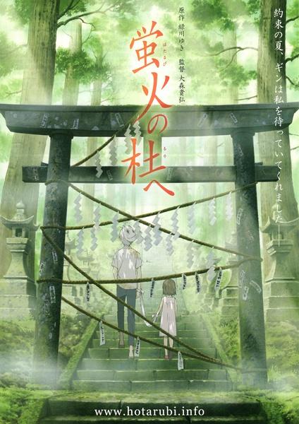 9部适合夏天看的小清新电影推荐(海报+剧情)