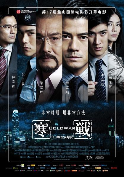 香港好看的悬疑推理破案电影(10部)