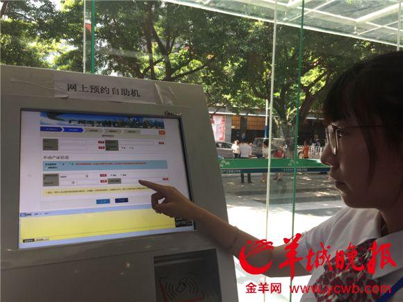 广州不动产登记网上预约攻略