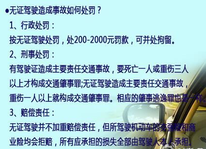 广州什么情况下属于无证驾驶?会有哪些处罚?