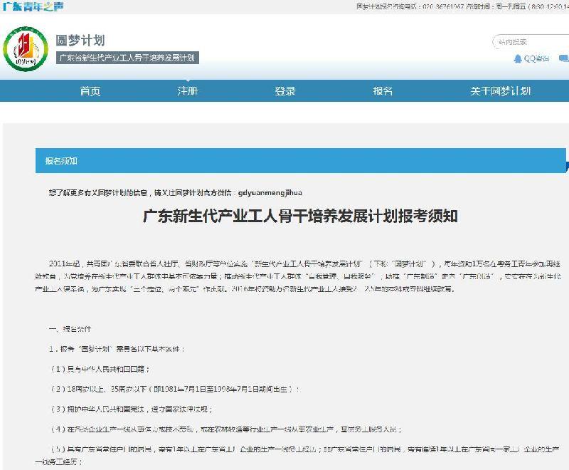 广州新生代产业工人圆梦计划报名攻略