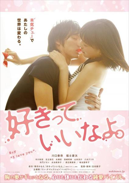 9部日本治愈系纯爱电影推荐 喜爱小清新的你不可错过