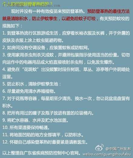 2016年9月广东新增登革热75例,广州占了15例
