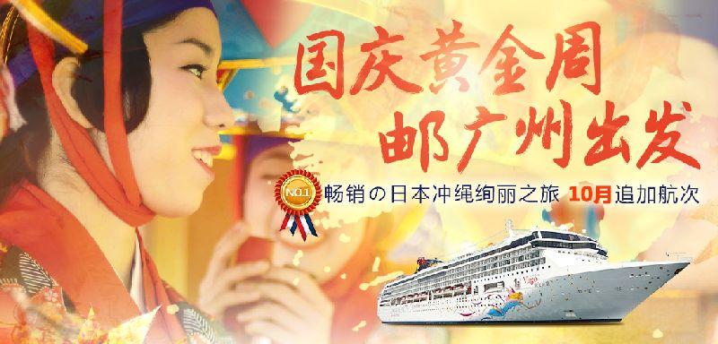 2016国庆广州邮轮旅游