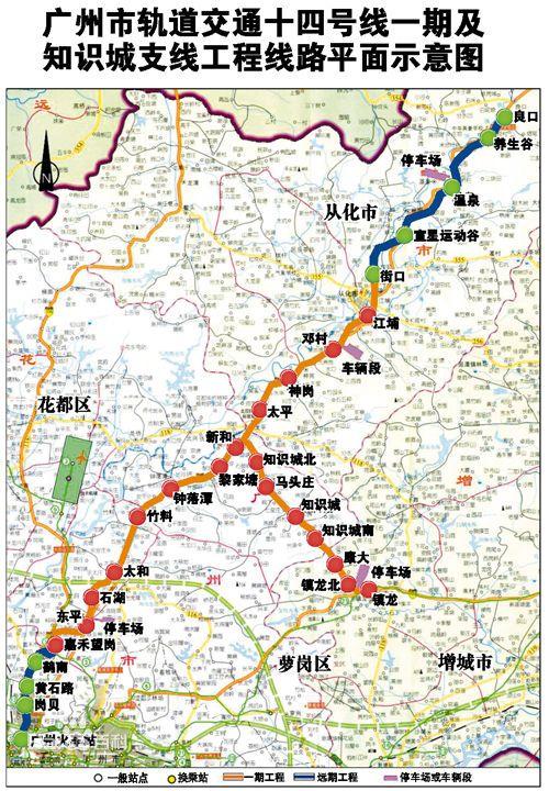 广州观光轻轨路线_广州地铁14号线2018年建成 从化到广州只需1小时- 广州本地宝