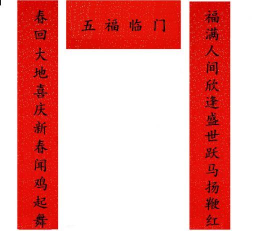 {2017年春节对联大全11字带横批}.