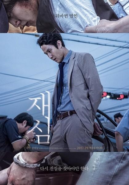2017年最新韩国电影大盘点(图)