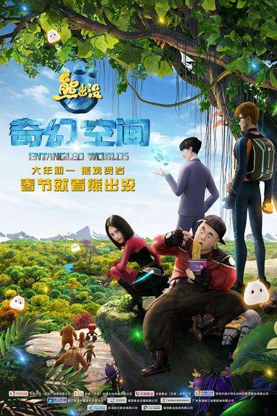 2017年春节档动画电影盘点 《熊出没》又来啦