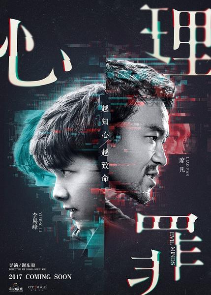 2017华语悬疑犯罪电影 多部重量级影片即将上映