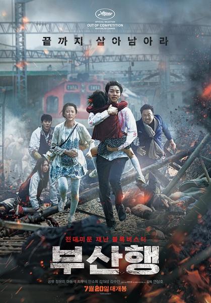 2016年韩国电影票房排行榜前10位(含剧情)