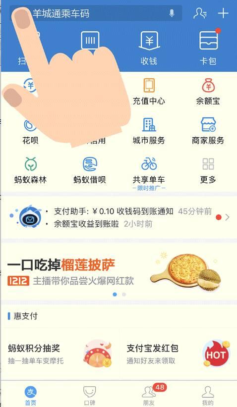支付宝怎么开通羊城通乘车码?广州怎么刷支付宝乘公交?