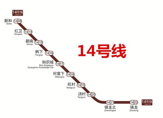 广州地铁14号线知识城线路图及票价一览 2018年最新版图片