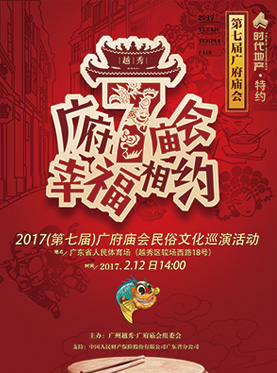 2017(第七届)广府庙会民俗文化巡演活动