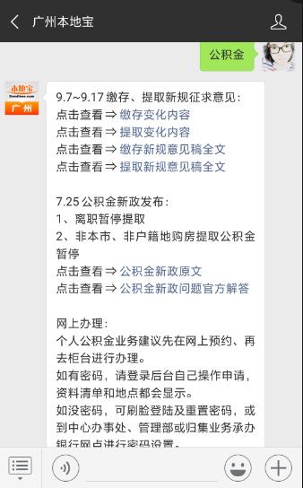 广州天河区住房公积金银行网点大全