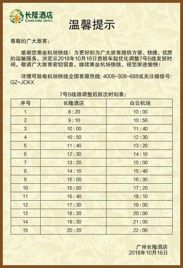 广州长隆酒店机场快线时刻表一览