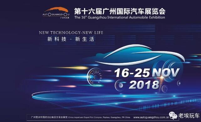 2018广州国际汽车展览会11月16日-11月25日