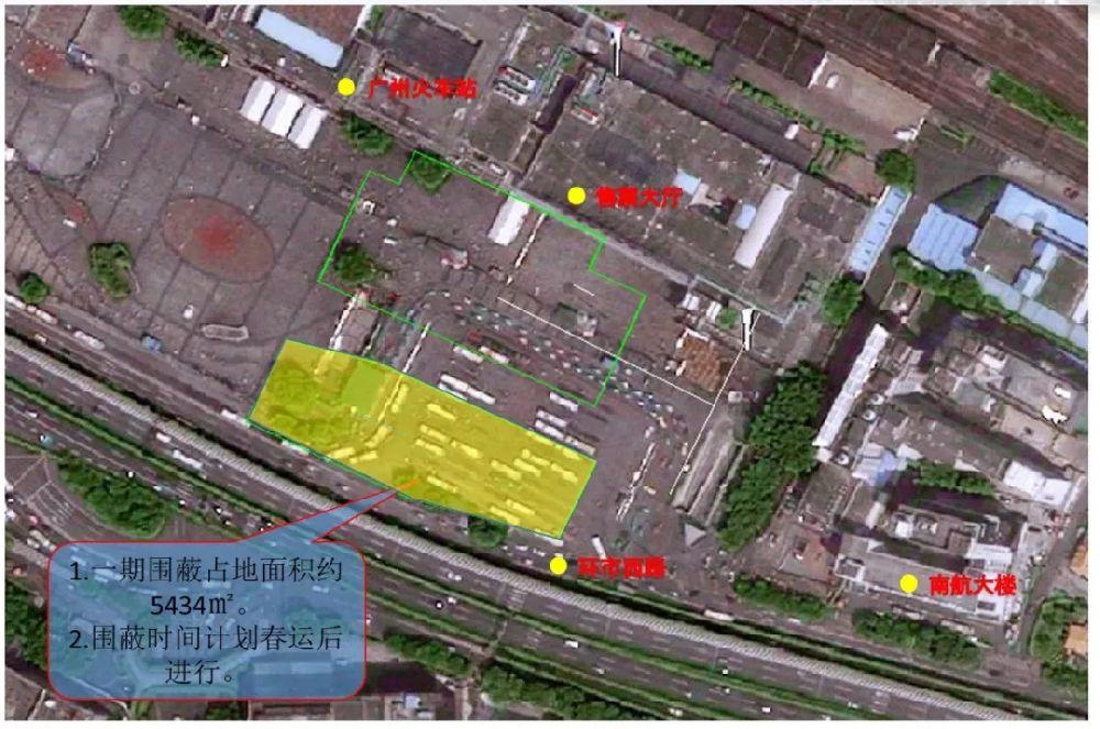 2018年-2023年对广州火车站分5期进行围蔽施工(图)