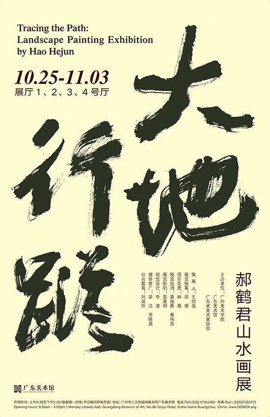 到广东美术馆看郝鹤君山水画展(10.25-11.3)