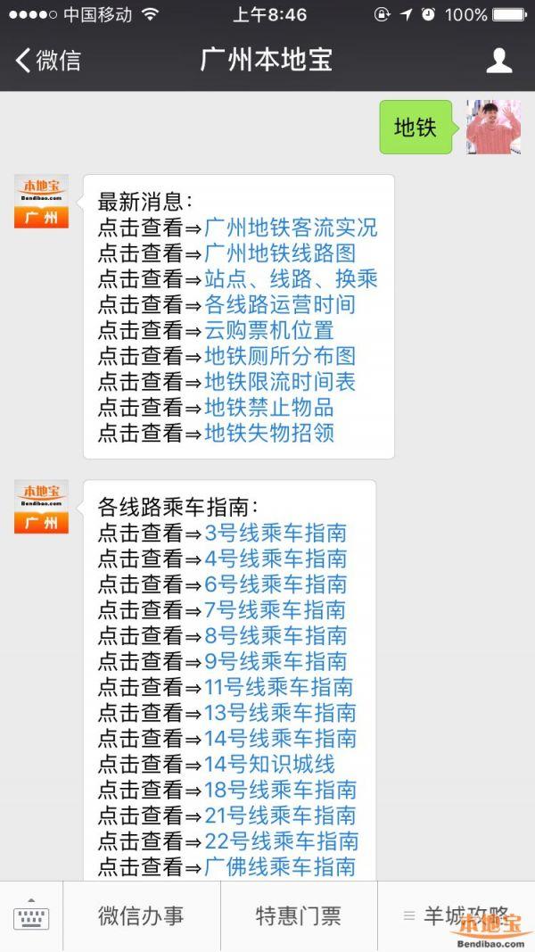 2018最新广州地铁限流时间表及站点一览
