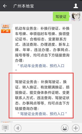 2018年广州最新驾驶证扣分标准、记分周期