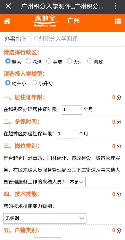 广州白云区2018积分入学录取结果网上确认时间