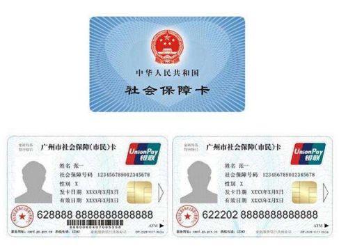 广州新社保卡怎么使用?