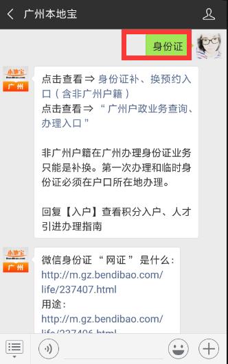 广州第二代身份证换领网上预约全攻略(条件+微信预约+资料)