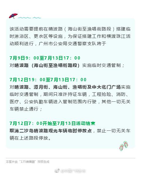 2018年广州横渡珠江交通管制详情一览