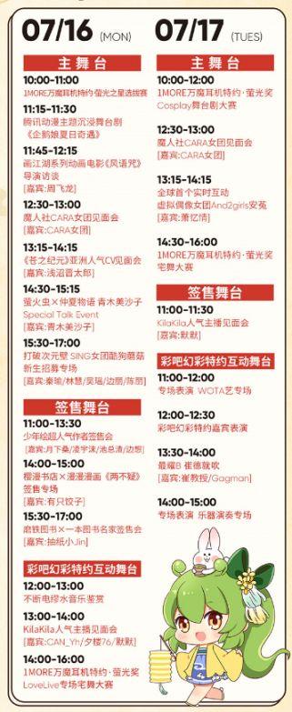 2018年7月16日-17日广州萤火虫漫展活动一览