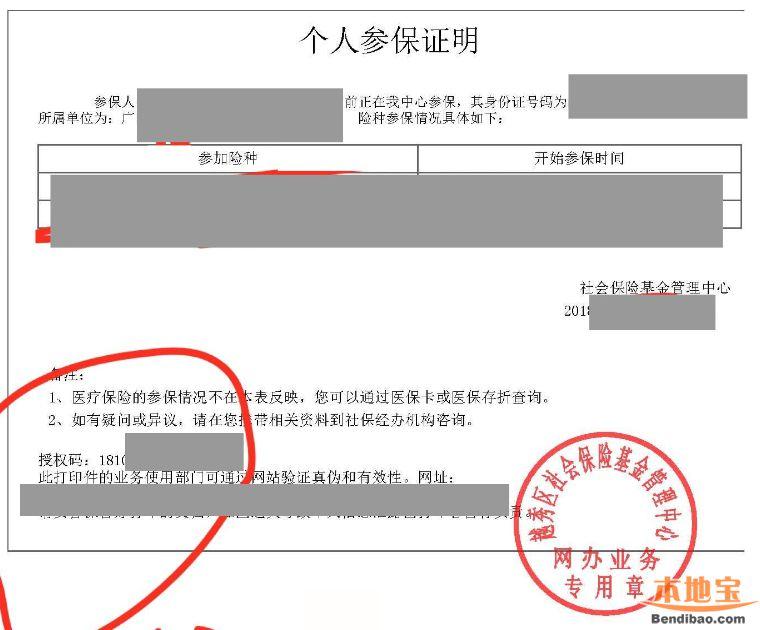 广东省社保授权码在哪里查询?怎么查?