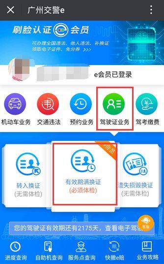 在广州办理驾驶证补换业务指南(资料 流程)