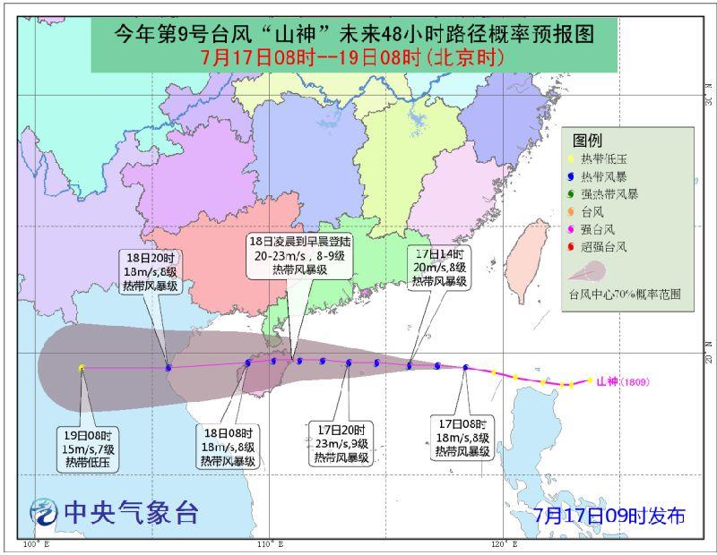 """2018年第9号台风""""山神""""最新路径图(持续更新)"""