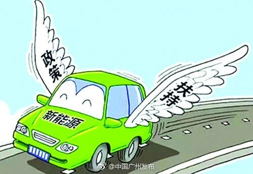 2018广州新能源汽车通行费用将可享优惠或减免