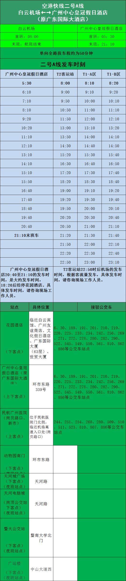 2018广州空港快线2a号线时刻表一览