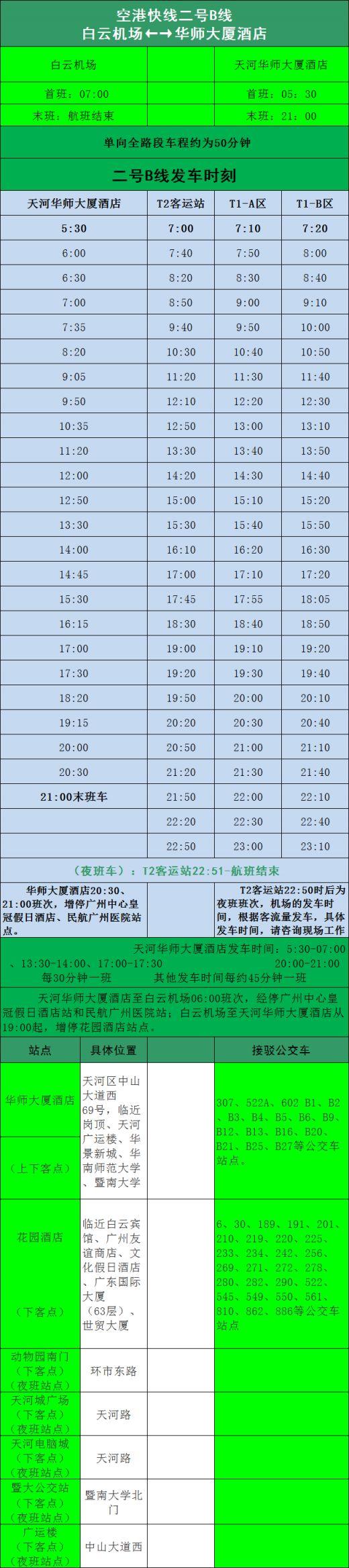 2018广州空港快线2b号线时刻表一览