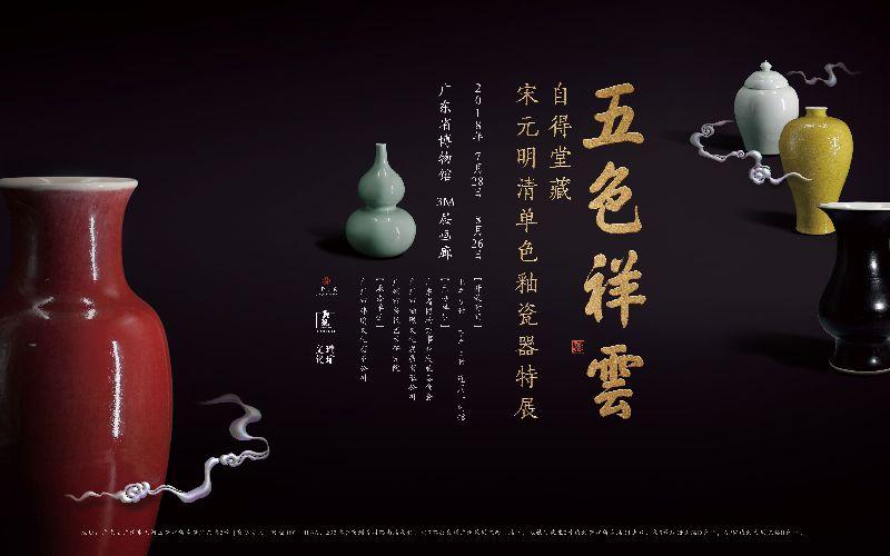 2018广州宋元明清单色釉瓷器特展时间:7月28日-8月26日