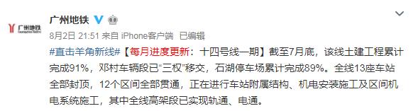 2018年8月广州地铁14号线一期进展:石湖停车场完成89%