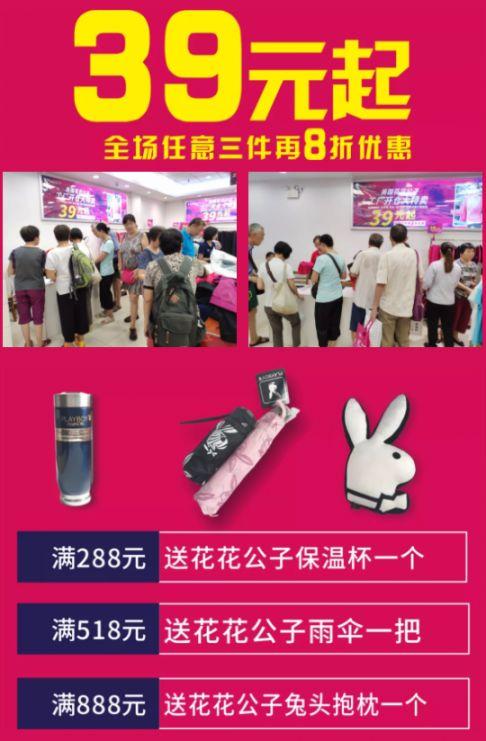 广州东百东山店 | 88微信支付三重礼(8.3-8.12)