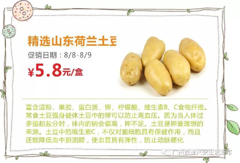 西亚兴安超市 | 来抢低价新鲜(8.8-8.14)