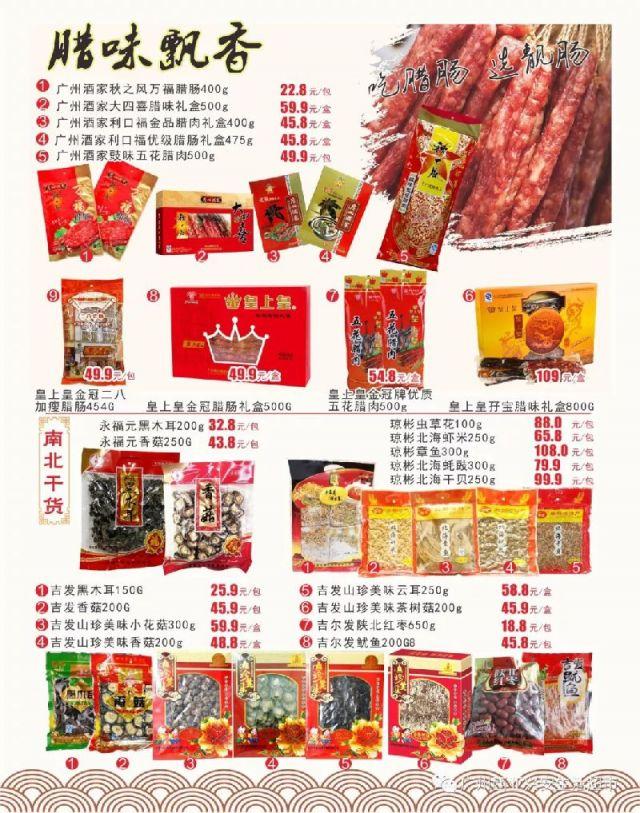 西亚兴安超市 | 中秋节团购商品(9.1-9.15)