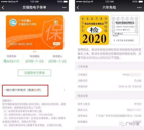 2018广州实现一键办理6年免检 办理指南及入口一览
